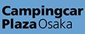 キャンピングカープラザ大阪